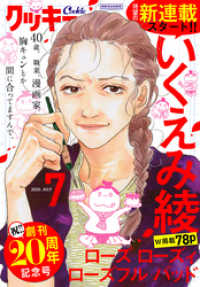 クッキー 2020年7月号 電子版 Kinoppy電子書籍ランキング