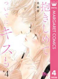 抱きしめて ついでにキスも 4 Kinoppy電子書籍ランキング