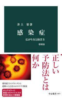 感染症 増補版 広がり方と防ぎ方 Kinoppy電子書籍ランキング