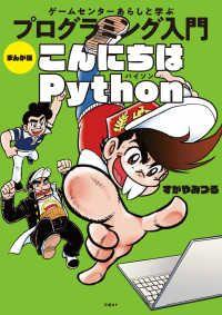ゲームセンターあらしと学ぶ プログラミング入門 まんが版こんにちはPython Kinoppy電子書籍ランキング