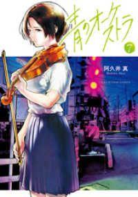 青のオーケストラ(7)/ Kinoppy電子書籍
