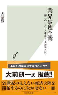 業界破壊企業~第二のGAFAを狙う革新者たち~ Kinoppy電子書籍ランキング