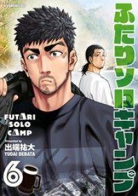 ふたりソロキャンプ(6) Kinoppy電子書籍ランキング