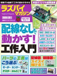 ラズパイマガジン 2020年夏号 Kinoppy電子書籍ランキング