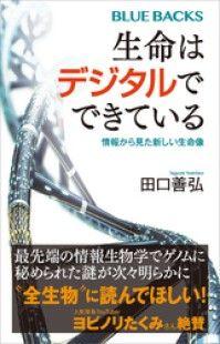 生命はデジタルでできている 情報から見た新しい生命像 Kinoppy電子書籍ランキング