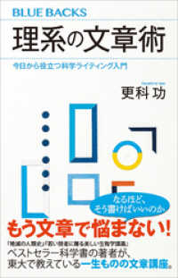 理系の文章術 今日から役立つ科学ライティング入門/ Kinoppy電子書籍