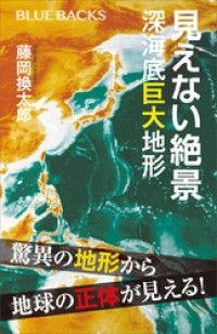 見えない絶景 深海底巨大地形 Kinoppy電子書籍ランキング