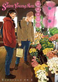 聖☆おにいさん(18) Kinoppy電子書籍ランキング