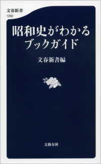 昭和史がわかるブックガイド Kinoppy電子書籍ランキング