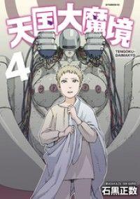 天国大魔境(4) Kinoppy電子書籍ランキング