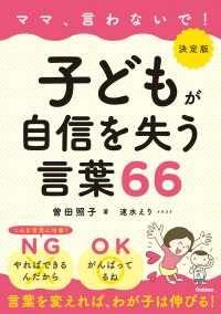 決定版 ママ、言わないで!子どもが自信を失う言葉66 Kinoppy電子書籍ランキング