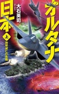 オルタナ日本 上 地球滅亡の危機/ Kinoppy電子書籍
