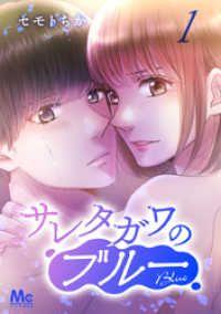 サレタガワのブルー 分冊版 1/セモトちか Kinoppy無料コミック電子書籍