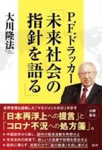 P.F.ドラッカー「未来社会の指針を語る」 Kinoppy電子書籍ランキング