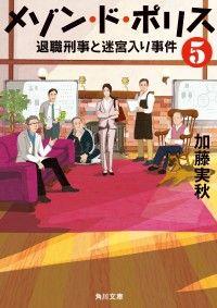 メゾン・ド・ポリス5 退職刑事と迷宮入り事件 Kinoppy電子書籍ランキング