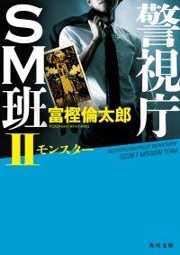 警視庁SM班II モンスター Kinoppy電子書籍ランキング