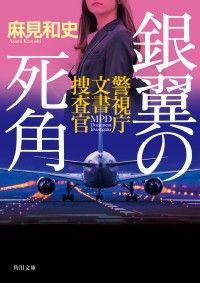 銀翼の死角 警視庁文書捜査官 Kinoppy電子書籍ランキング