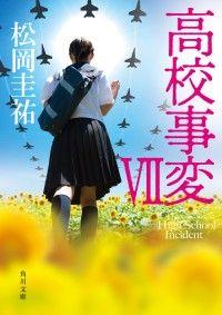 高校事変 VII Kinoppy電子書籍ランキング