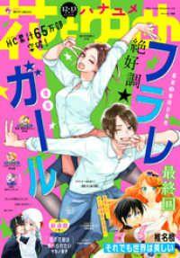 【電子版】花とゆめ 12・13号(2020年) Kinoppy電子書籍ランキング