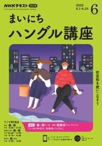 NHKラジオ まいにちハングル講座 2020年6月号 Kinoppy電子書籍ランキング