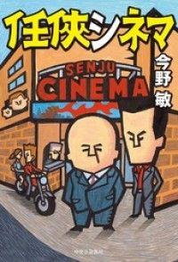 任侠シネマ Kinoppy電子書籍ランキング