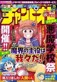 週刊少年チャンピオン2020年25号 Kinoppy電子書籍ランキング