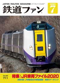 鉄道ファン2020年7月号 Kinoppy電子書籍ランキング