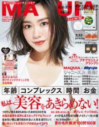 MAQUIA (マキア) 2020年7月号 Kinoppy電子書籍ランキング