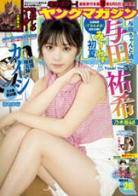 ヤングマガジン 2020年26号 [2020年5月25日発売] Kinoppy電子書籍ランキング