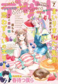 デザート 2020年7月号 [2020年5月23日発売] Kinoppy電子書籍ランキング
