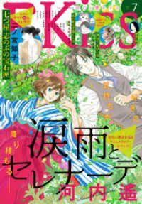 EKiss 2020年7月号[2020年5月25日発売] Kinoppy電子書籍ランキング