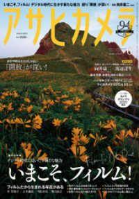 アサヒカメラ 2020年6月号 Kinoppy電子書籍ランキング