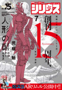 月刊少年シリウス 2020年7月号 [2020年5月26日発売] Kinoppy電子書籍ランキング