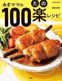 みきママの100楽レシピ Kinoppy電子書籍ランキング