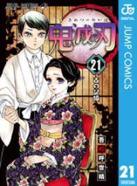 鬼滅の刃 21/Kinoppy人気電子書籍
