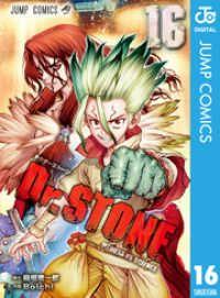 Dr.STONE 16 Kinoppy電子書籍ランキング