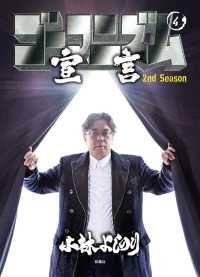 ゴーマニズム宣言 2nd Season 第4巻 Kinoppy電子書籍ランキング