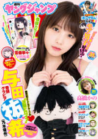 ヤングジャンプ 2020 No.31 Kinoppy電子書籍ランキング