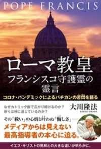 ローマ教皇フランシスコ守護霊の霊言 ―コロナ・パンデミックによるバチカンの苦悶を ― 語る― Kinoppy電子書籍ランキング
