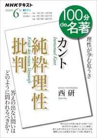 NHK 100分 de 名著 カント『純粋理性批判』2020年6月 Kinoppy電子書籍ランキング