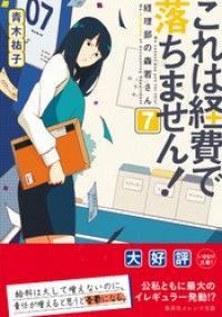 これは経費で落ちません!7 ~経理部の森若さん~ Kinoppy電子書籍ランキング