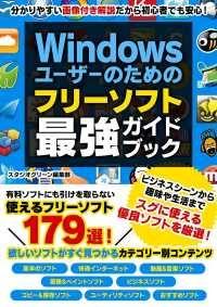 Windowsユーザーのための フリーソフト最強ガイドブック Kinoppy電子書籍ランキング