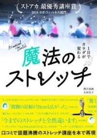 魔法のストレッチ Kinoppy電子書籍ランキング