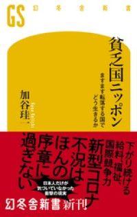 貧乏国ニッポン ますます転落する国でどう生きるか Kinoppy電子書籍ランキング
