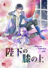 陛下の膝の上4/MiranLee,YujeongJu,USOI Kinoppy無料コミック電子書籍