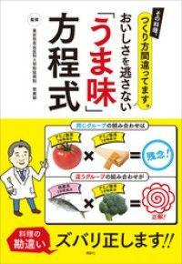 その料理、つくり方間違ってます。 おいしさを逃さない「うま味」方程式 Kinoppy電子書籍ランキング