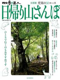 散歩の達人 日帰り山さんぽ Kinoppy電子書籍ランキング