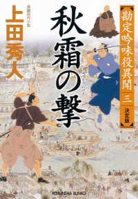 秋霜(しゅうそう)の撃 決定版~勘定吟味役異聞(三)~/ Kinoppy電子書籍