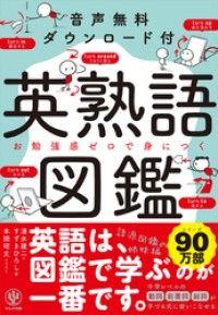 音声無料ダウンロード付き 英熟語図鑑 Kinoppy電子書籍ランキング