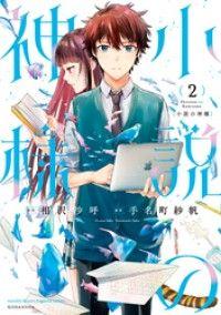 小説の神様(2)/ Kinoppy電子書籍